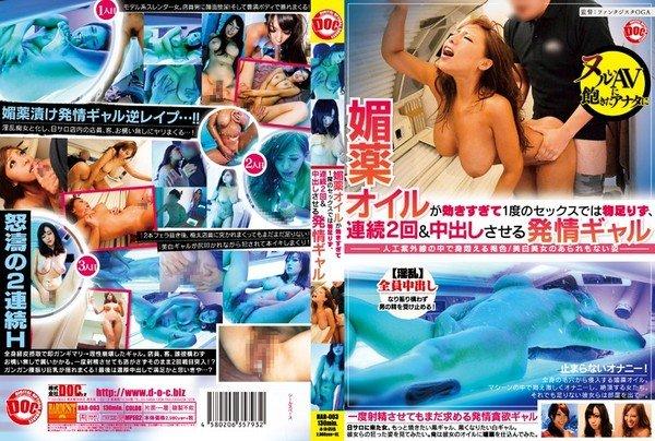 porno cu japoneze , Aphrodesiac , orgasm , amatoare , filme porno , 2015 , hd , Tanning Salon , japoneze ,