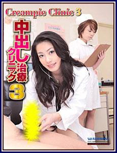 Creampie Clinic 3 , filme xxx , 2015 , japoneze , hd , asiatice , muie , pizda , adult , oral ,
