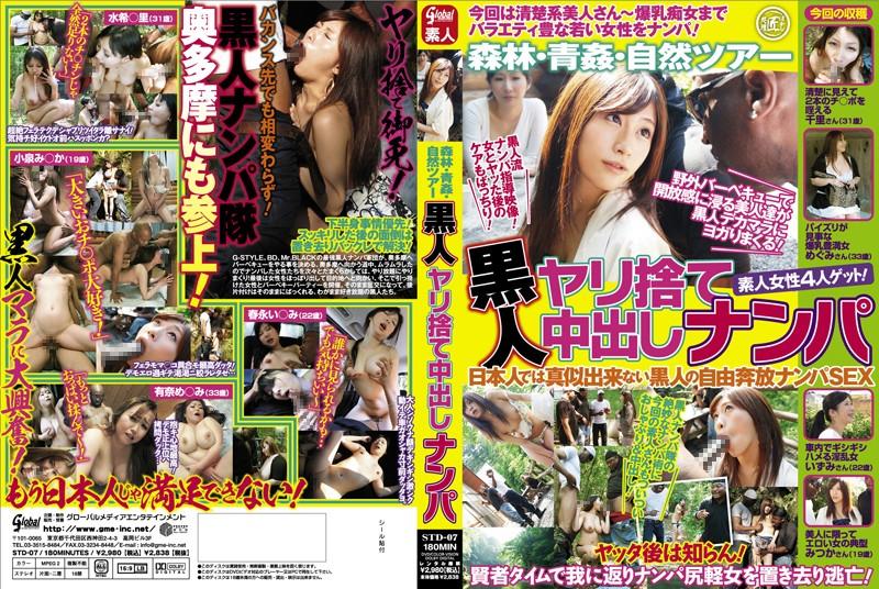 STD-07 , filme porno , japoneze , negri , pula imensa , amatoare , interracial , asiatice , muie , pizda , cur , dubla penetrare ,